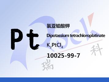 氯亚铂酸钾CAS: 10025-99-7(61-200g)