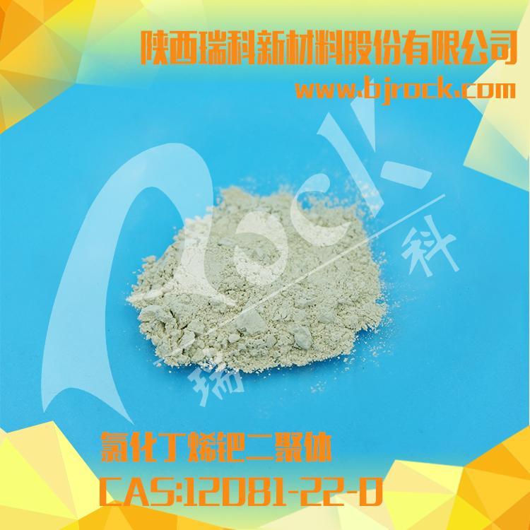 氯化丁烯钯二聚体 CAS: 12081-22-0(1g装)