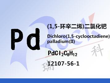 (1,5-环辛二烯)二氯化钯 CAS: 12107-56-1 1g装