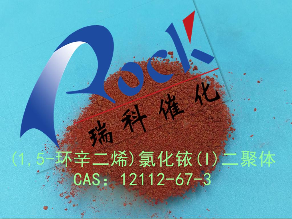 (1,5-环辛二烯)氯化铱(I)二聚体CAS:12112-67-3  1g装