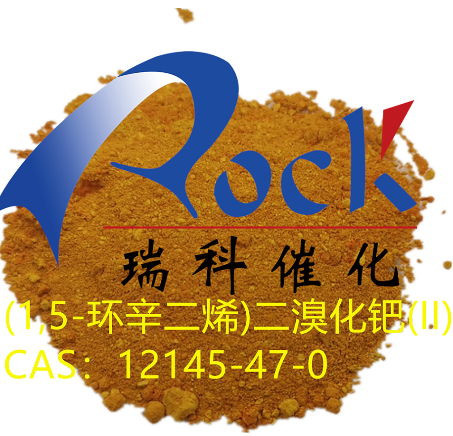 (1,5-环辛二烯)二溴化钯(II) CAS:12145-47-0 50g以上