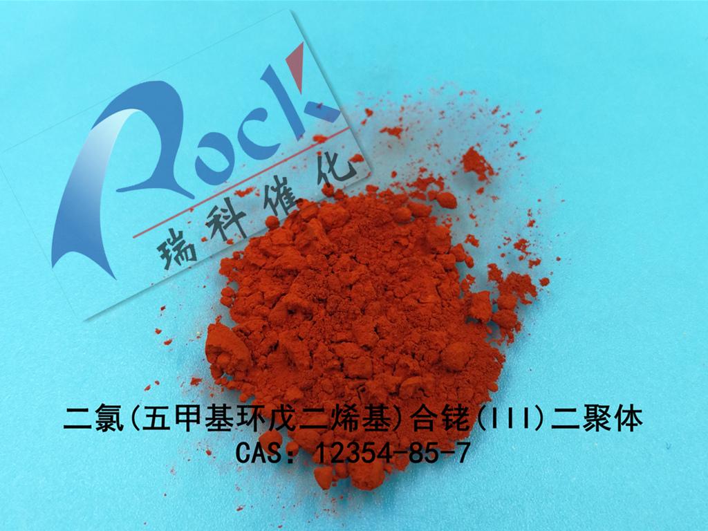 二氯(五甲基环戊二烯基)合铑(III)二聚体CAS:12354-85-7 1g装