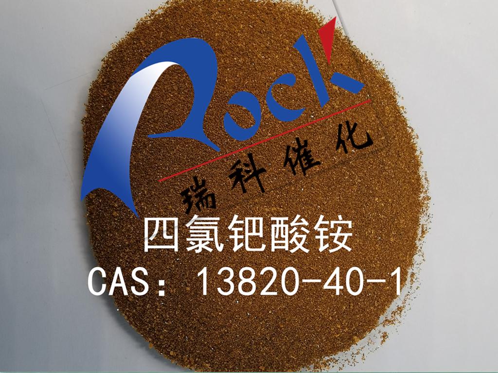 四氯钯酸铵CAS:13820-40-1(1g装)