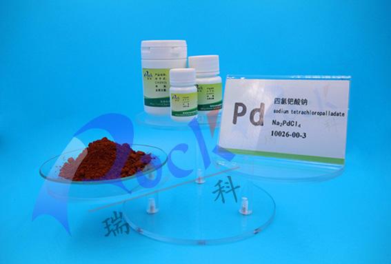 四氯钯酸钠 CAS: 13820-53-6 1g装