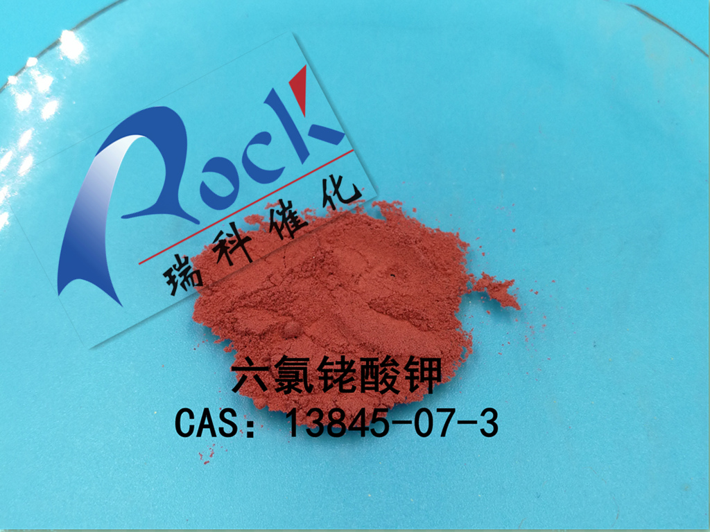 六氯铑酸钾CAS:13845-07-3 1g装