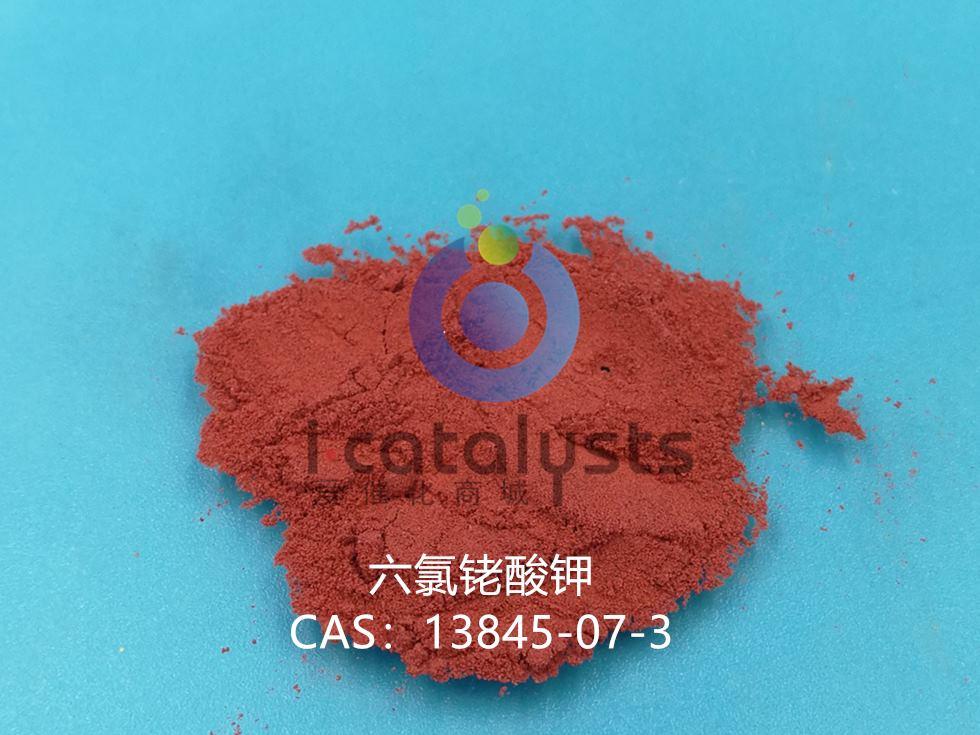 六氯铑酸钾CAS:13845-07-3(1g装)