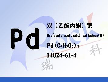 双(乙酰丙酮)钯 CAS: 14024-61-4 1g装