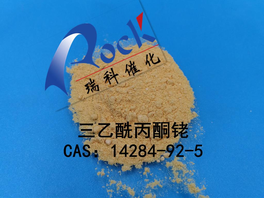 三乙酰丙酮铑CAS:14284-92-5 1g装