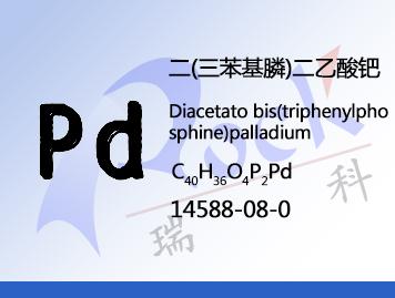 二(三苯基膦)二乙酸钯 CAS: 14588-08-0 1g装