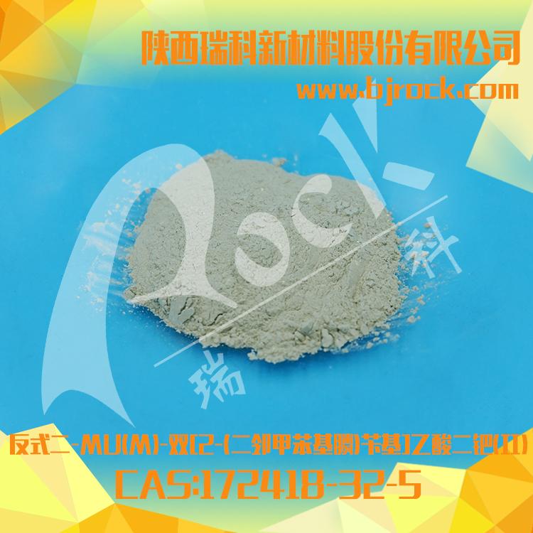 反式二-ΜU(M)-双[2-(二邻甲苯基膦)苄基]乙酸二钯(II)  CAS: 172418-32-5 1g装