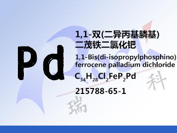1,1-双(二异丙基膦基)二茂铁二氯化钯 CAS: 215788-65-1(61-100g)