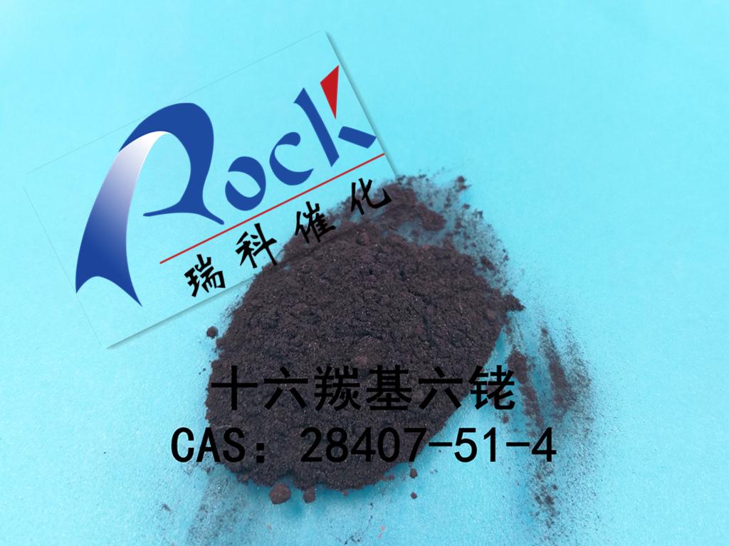 十六羰基六铑CAS:28407-51-4(1g装)