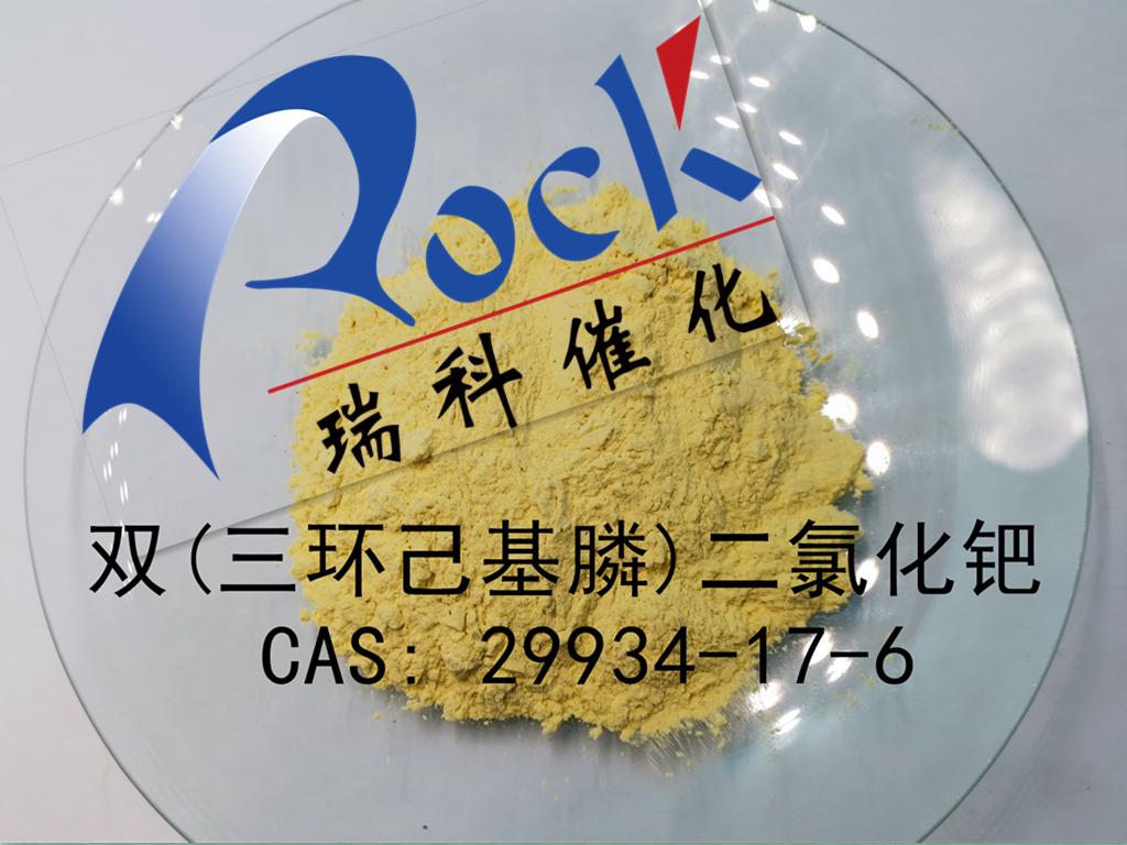 双(三环己基膦)二氯化钯 CAS: 29934-17-6(6-15g)