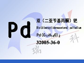 双(二亚苄基丙酮)钯 CAS: 32005-36-0 1g装