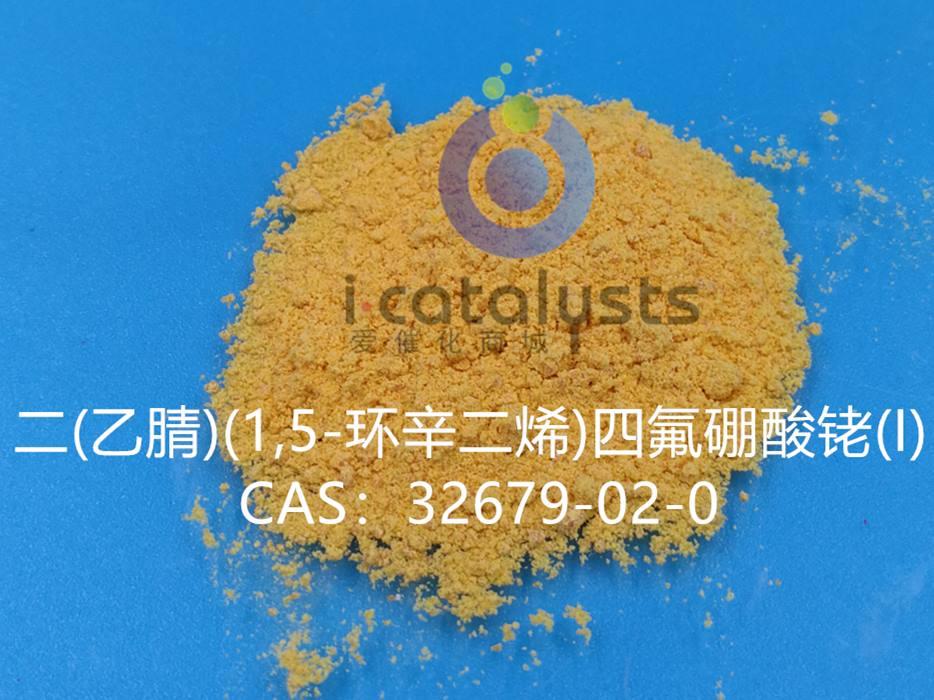 二(乙腈)(1,5-环辛二烯)四氟硼酸铑(I) CAS:32679-02-0(1g装)