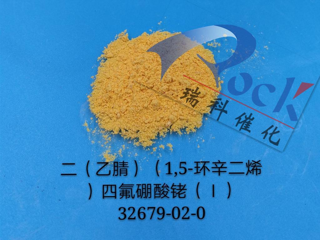 二(乙腈)(1,5-环辛二烯)四氟硼酸铑(I) CAS:32679-02-0 1g装