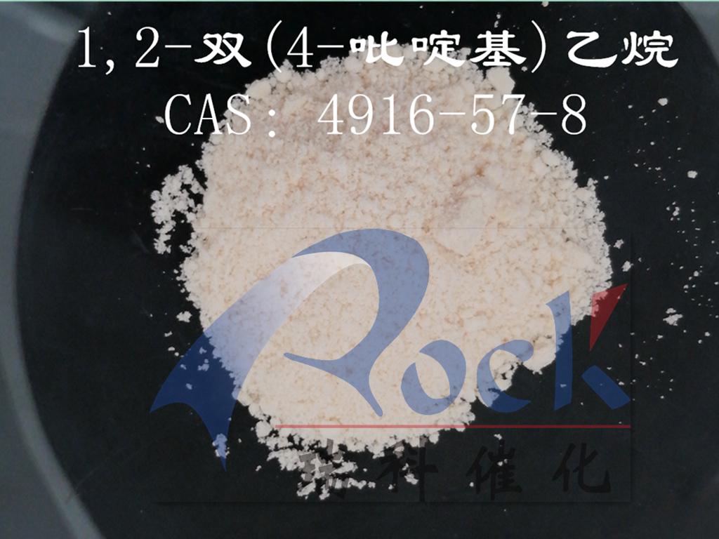 1,2-双(4-吡啶基)乙烷 CAS:4916-57-8(61-200g)