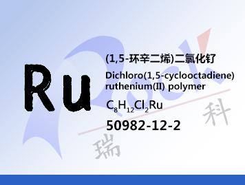 (1,5-环辛二烯)二氯化钌CAS:50982-12-2(2-5g)