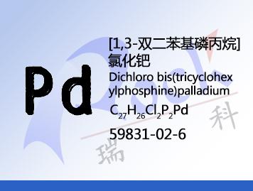 [1,3-双二苯基磷丙烷]氯化钯 CAS: 59831-02-6 1g装