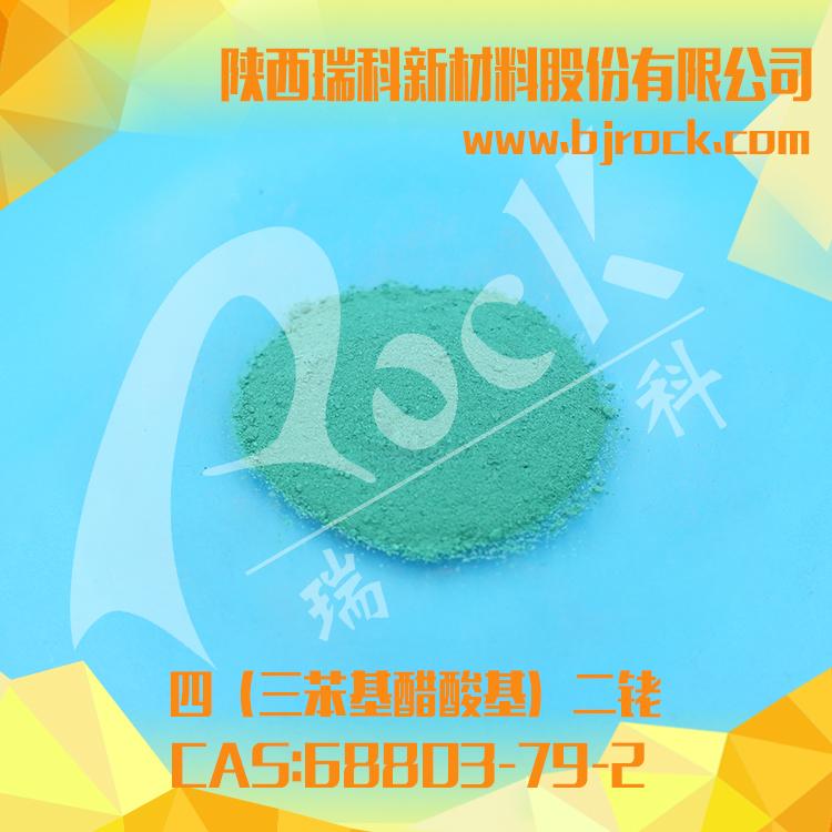 四(三苯基醋酸基)二铑CAS:68803-79-2(1g装)