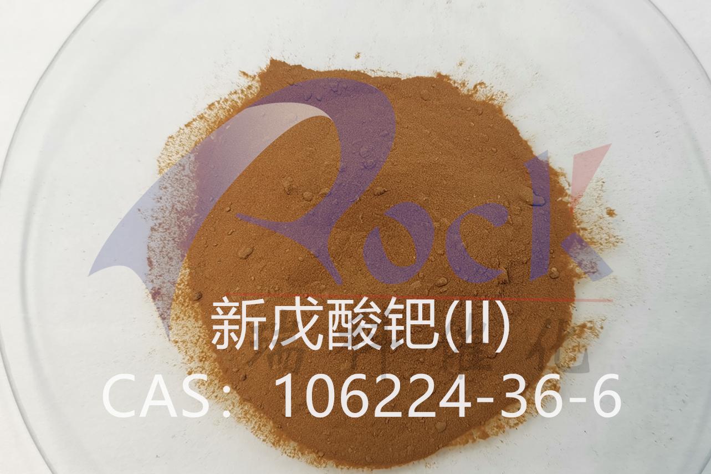 新戊酸钯(II)CAS:106224-36-6(1g装)