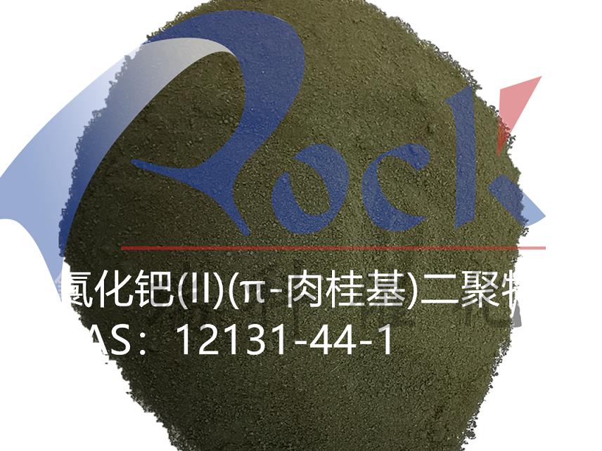 氯化钯(II)(π-肉桂基)二聚物CAS:12131-44-1(1g装)