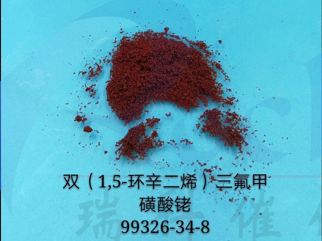 双(1,5-环辛二烯)三氟甲磺酸铑(I)CAS:99326-34-8(1g装)